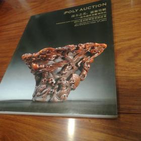 2011保利春拍–南方之美灵聚兕觥 海外藏犀角雕刻珍品