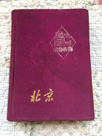 北京日记笔记本(硬精装.看图)