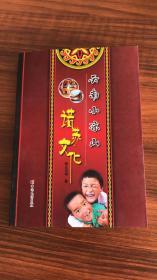 云南小凉山诺苏文化:彝汉对照