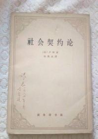社会契约论【1963年 一版一印】仅印3000册初版