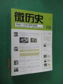 微历史:1840~1949百年家族