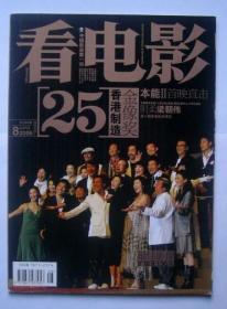 看电影2006年第8期