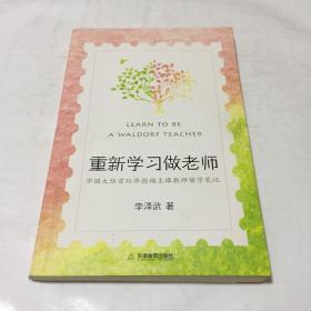 重新学习做老师:中国大陆首位华德福主课教师留学笔记(一位乡村教师如何踏上更具人性的教育之旅)