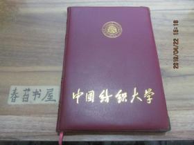 日记本---中国纺织大学【空白本】