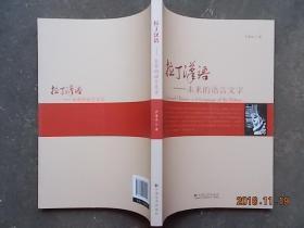 拉丁汉语 : 未来的语言文字 : a language of the future
