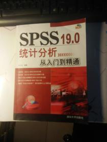 SPSS19.0统计分析从入门到精通 无光盘