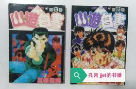 中国华侨出版社 漫画书 好品-- 幽游白书 第6   13 卷 两册合售