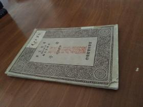万有文库:老子 (初版)