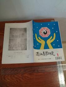 张兴全出品绝版书中国易学会长湛江易学创刊号