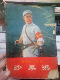 革命现代京剧《沙家滨(一九七零年五月演出本)》