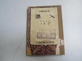 文学新刊- 文凭(琼南中学藏书)