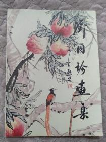 刘同珍画集(作者签名本)