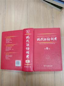 现代汉语词典 第6版【封面,书脊受损】【精装】