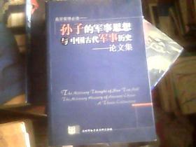 孙子的军事思想与中国古代军事历史——论文集