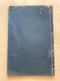 十八道略诠(附三陀罗尼释),32开线装一册全,民国白宣石印本,藏密类