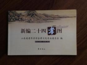 新编二十四孝图  (图文本)