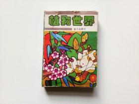 植物世界卡片