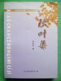 秋叶集,肖昌仲诗词集,中江文史