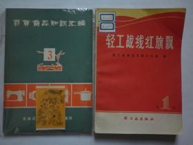 1979年图书两册:《百货商品知识汇编•3》《轻工战线红旗飘(第一辑)》【合售、参阅详细描述】