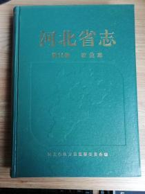 河北省志.第16卷.农业志  要多可以优惠