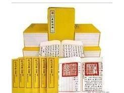 文津阁《四库全书·康熙字典》7函(全40册) 1A29c