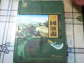 三国演义VIP典藏卡(52张)上册