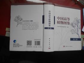 中国高等植物图鉴 第三册【2016年一版一印 图文并茂 16开精装本 品相全新 书厚1083页 网上孤本】