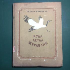 俄文原版《仙鹤飞到哪里去》