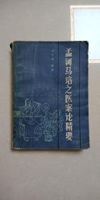 孟河马培之医案论精要     吴中泰编纂      人民卫生出版社   1985年1版1印   仅印9500册