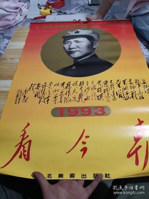 1993年看今朝老挂历   纪念毛泽东诞辰100周年