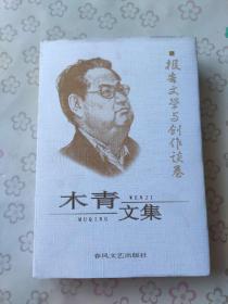 木青文集(13)报告文学与创作谈卷