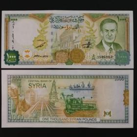 【钱币收藏 叙利亚1000镑元纸币 精美大票幅 清真寺 1997年版】