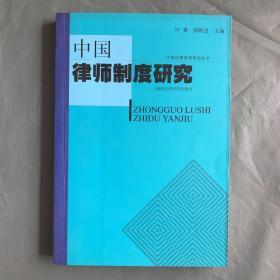 中国律师制度研究