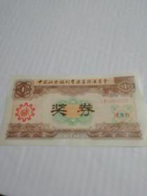 福利彩票试发行l987