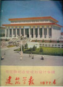 建筑学报1977.4毛主席纪念堂规划设计专辑