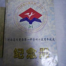 内黄县第一中学四十五周年校庆