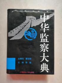 中华鉴察大典(人物卷)16开精装