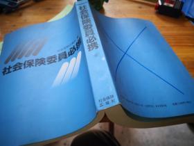社会保险委员必携,日文,38版