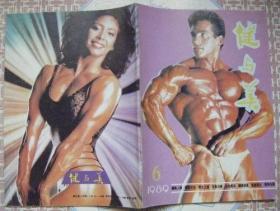 健与美1989年(第1—6期)