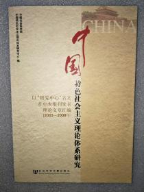 中国特色社会主义理论体系研究:以研究中心名义在中央报刊发表理论文章汇编(2003-2008年)