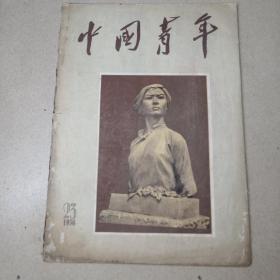 中国青年杂志1956年第23期