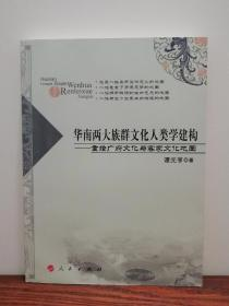 华南两大族群文化人类学建构——重绘广府文化与客家文化地图