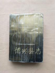德兴县志(书前面遭水 见图 介意勿拍)