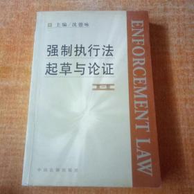 强制执行法起草与论证(第一册) 有划线