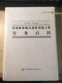 纪检监察机关案件查处工作实务百科(全新未开封)16开精装