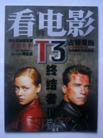 看电影2003年第11期