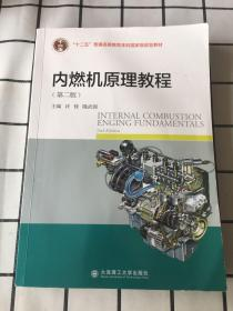 内燃机原理教程(第2版)