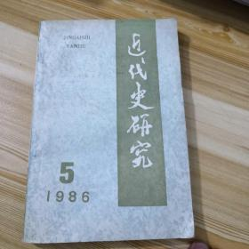 近代史研究198605