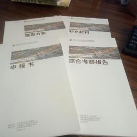 河南小秦岭国家地质公园申报材料 申报书 综合考察报告 建设方案 补充材料【一套4册】