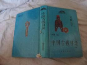 中国古钱目录      上卷